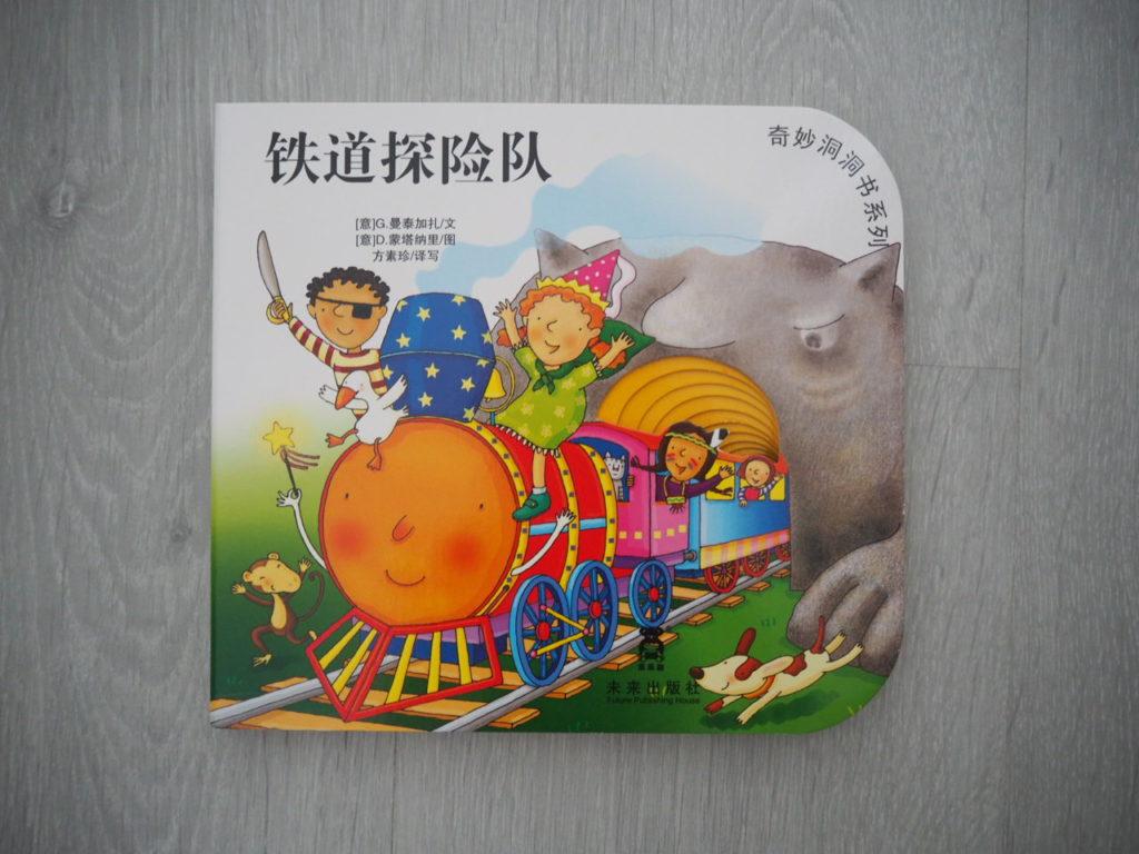 Chinese Bk 1